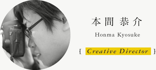 本間 恭介 Creative Director