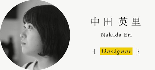 中田 英里 Designer